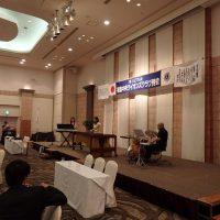 福島中央ライオンズクラブの第1275回例会