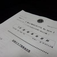 福島中央ライオンズクラブ7月度理事会