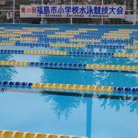 令和元年度第38回福島市小学校体育大会水泳競技大会