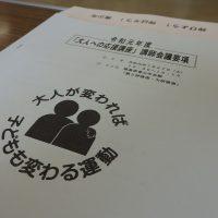 令和元年度「大人への応援講座」講師会議