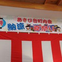 第9回あさひ台納涼夏祭り