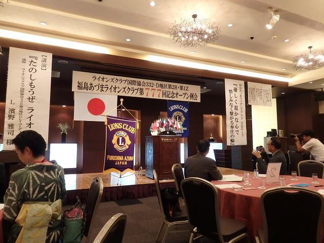 福島あづまライオンズクラブ第777回記念オープン例会