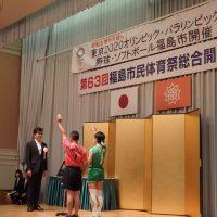 第63回福島市民体育祭総合開会式