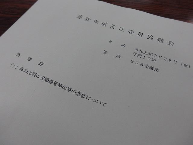 福島市議会建設水道常任委員協議会