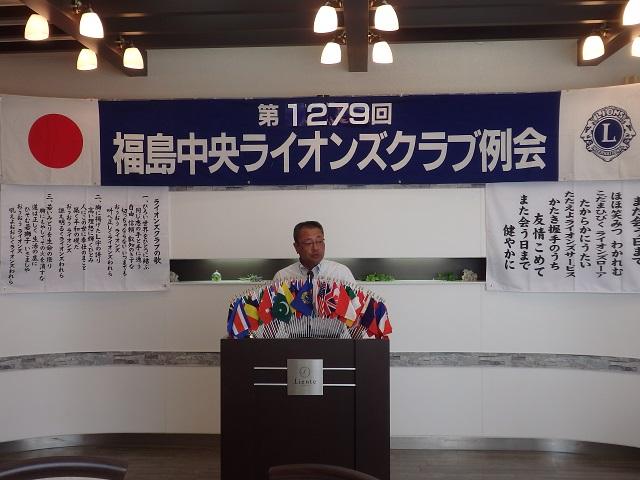 福島中央ライオンズクラブ第1279回例会