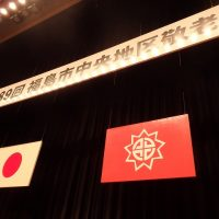 令和元年度第89回福島市中央地区敬老会