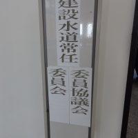 福島市議会建設水道常任委員会・建設水道常任委員協議会
