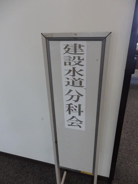 福島市議会決算特別委員会建設水道分科会