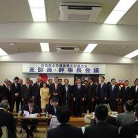 自由民主党福島県支部連合会事務所開き