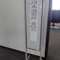 福島市議会建設水道常任委員会