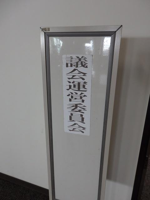 福島市議会議会運営委員会
