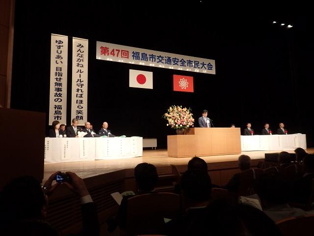 第47回福島市交通安全市民大会