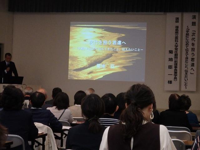 福島県青少年会館開館40周年記念事業令和元年度第3回「ふくしま青少年育成セミナー」
