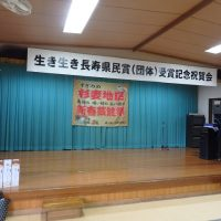 杉妻芸能協会(福島市)第22回いきいき長寿県民賞(団体)受賞記念祝賀会