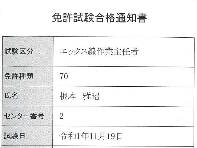 エックス線作業主任者試験合格通知書