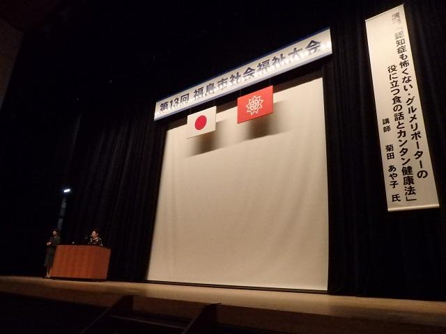 第13回福島市社会福祉大会