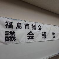 福島市議会令和元年秋季議会報告会・意見交換会