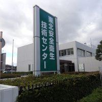 東北安全衛生技術センター(エックス線作業主任者試験)