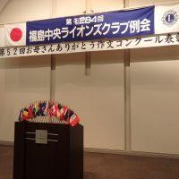 福島中央ライオンズクラブ第1284回例会(第52回「お母さんありがとう作文コンクール」表彰式)