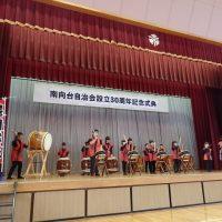 南向台自治会設立30周年記念式典