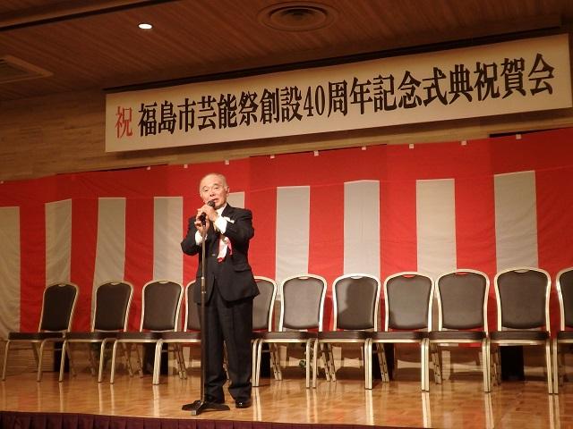 福島市芸能祭創設40周年記念式典祝賀会