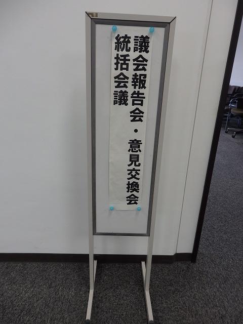 福島市議会議会報告会・意見交換会統括会議