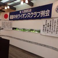 福島中央ライオンズクラブ第1285回例会
