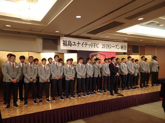 福島ユナイテッドFC 2019シーズン納会