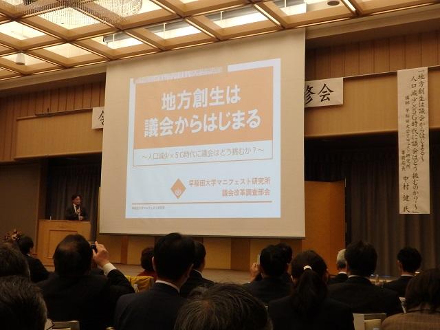 令和元年度福島県市議会議員研修会