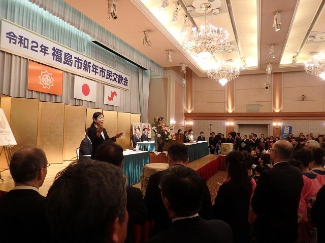 令和2年福島市新年市民交歓会