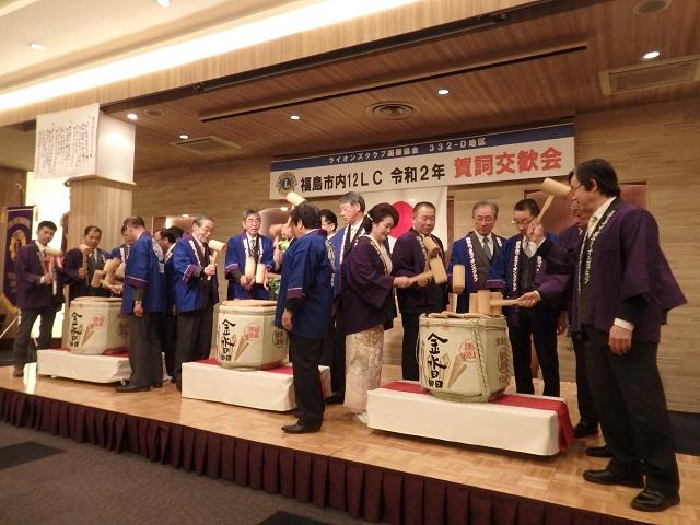 ライオンズクラブ国際協会332-D地区福島市内12クラブ令和2年賀詞交歓会