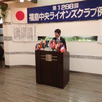 福島中央ライオンズクラブ第1288回例会