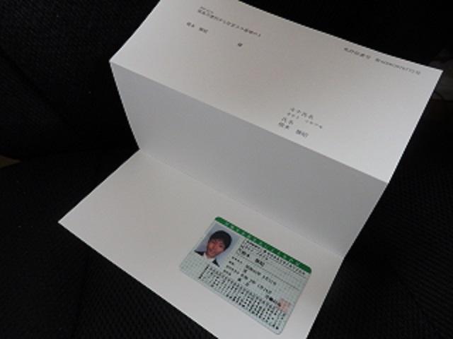 労働安全衛生法による免許証(エックス線作業主任者)