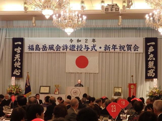 令和2年福島岳風会許證授与式・新年祝賀会