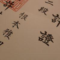 公益社団法人日本詩吟学院ニ段許證