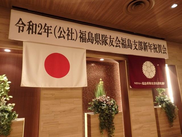 令和2年隊友会福島支部新年祝賀会
