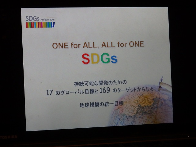 SDGs座談勉強会