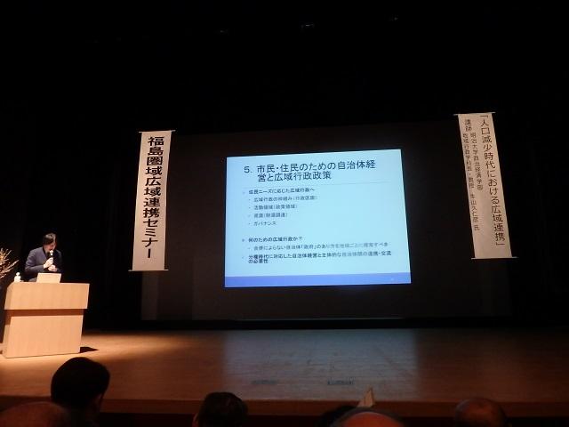 福島圏域広域連携セミナー