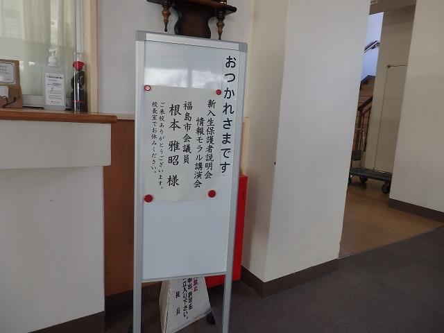 棚倉町立棚倉中学校新入生保護者説明会「情報モラル講演会」