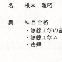 無線従事者国家試験結果通知書(第一級陸上無線技術士試験に科目合格)