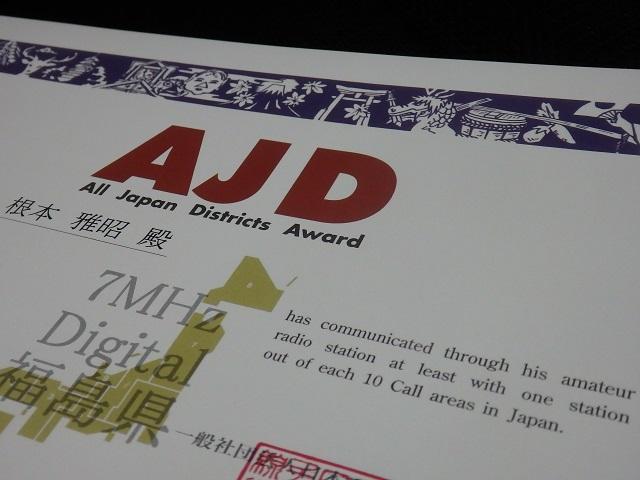 一般社団法人日本アマチュア無線連盟(JARL)AJD(All Japan Districts)アワード