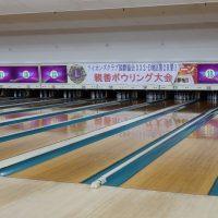 ライオンズクラブ国際協会332-D地区第2R第1Zの親善ボウリング大会