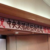 公益社団法人日本詩吟学院認可福島岳風会中央支部令和元年度総伝受證祝賀会ならびに吟詠発表会