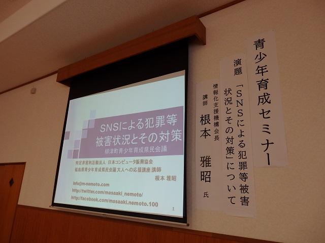 柳津町青少年育成町民会議令和元年度青少年育成セミナー