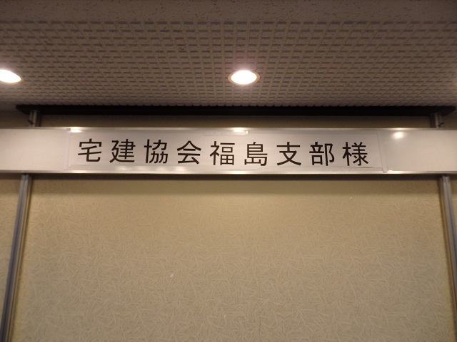 公益社団法人福島県宅地建物取引業協会福島支部との意見交換会