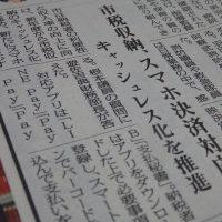 福島民報新聞(市税収納、スマホ決済対応・キャッシュレス化を推進)