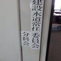 福島市議会建設水道常任委員会・建設水道分科会