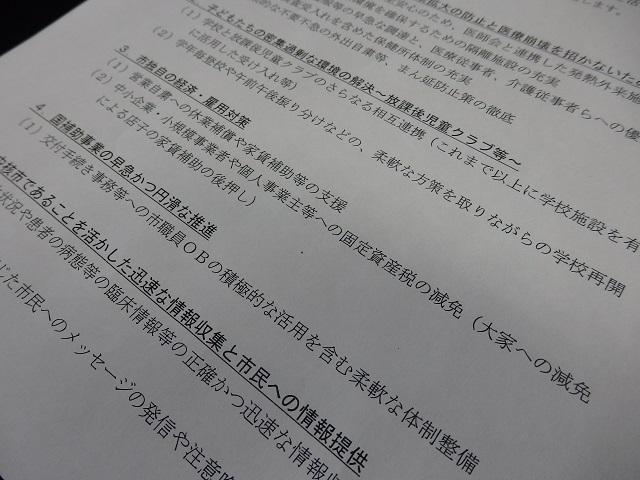 新型コロナウイルス感染拡大防止に関する「緊急要望書」