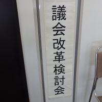 福島市議会議会改革検討会