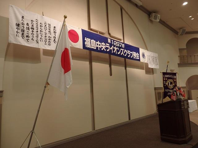 福島中央ライオンズクラブ第1297回例会